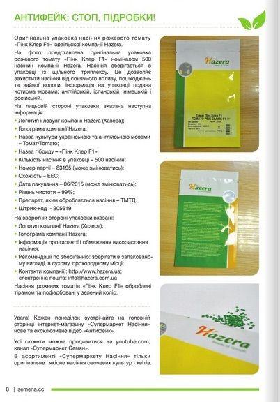 Упаковки семян Hazera Антифейк