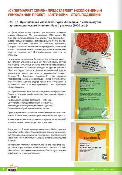 Упаковка семян Nunhems Антифейк