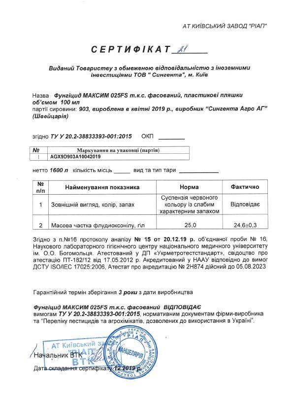 Сертифікат протруйник Максим 025 FS Syngenta