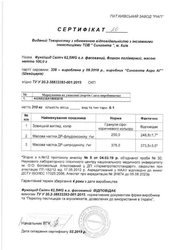 Сертифікат фунгіцид Світч Syngenta