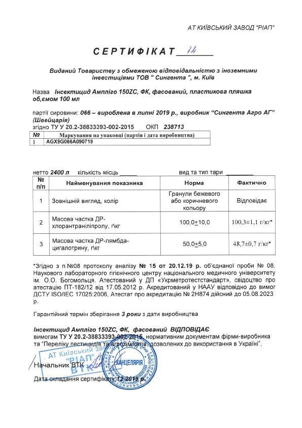 Сертифікат інсектицид Ампліго 150 ZC ф.к. Syngenta