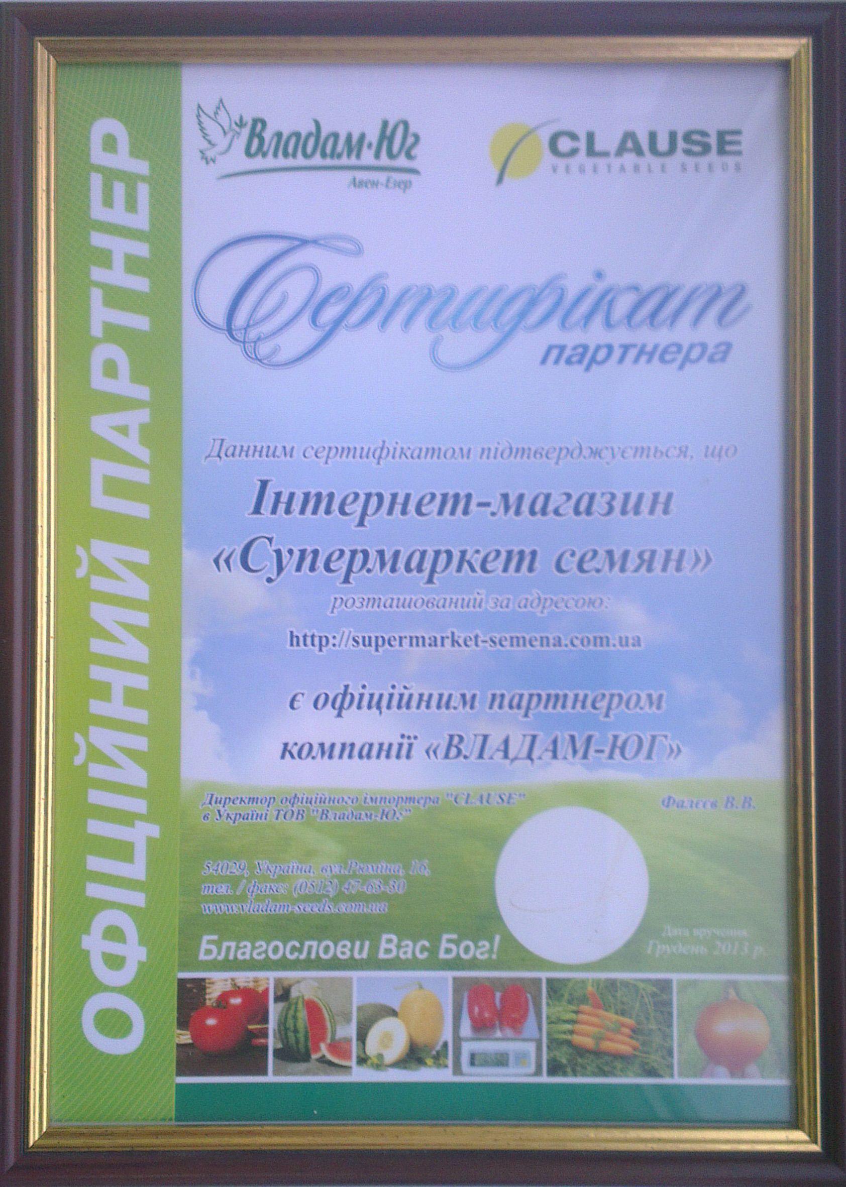 Сертификат партнера Clause