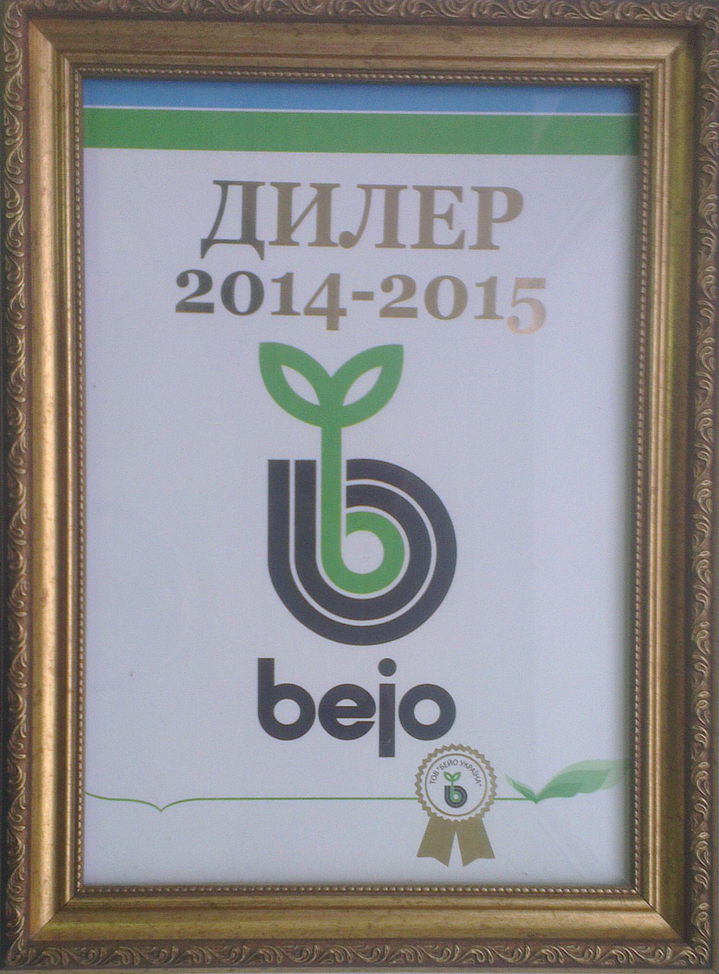 Диллер 2014-2015 Bejo