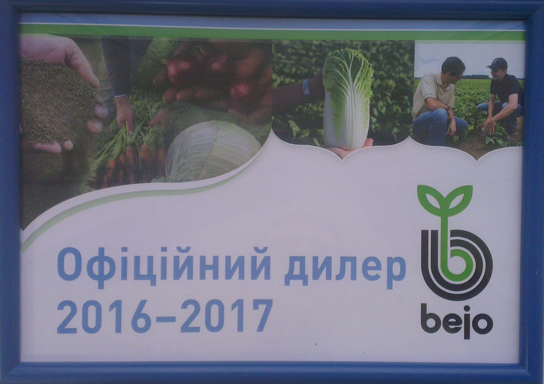 Официальный партнер Bejo