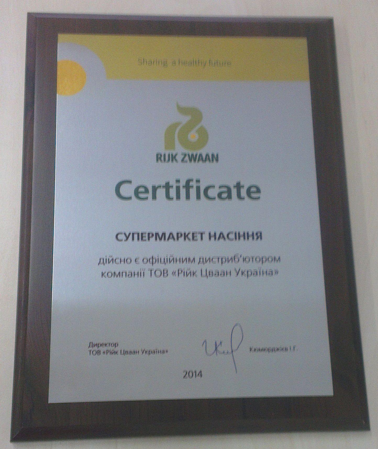 Сертификат Rijk Zwaan