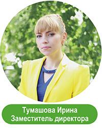 Тумашова Ирина