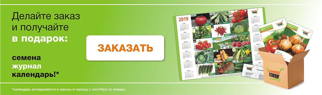 подарки при покупке семян овощей